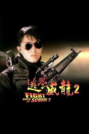 Nonton Film Fight Back to School 2 1992 Sub Indo