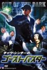 Nonton Out of the Dark (1995) Subtitle Indonesia