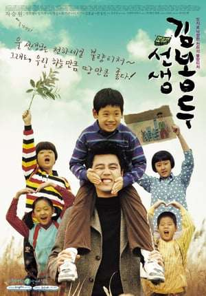 Nonton Film My Teacher, Mr. Kim 2003 Sub Indo