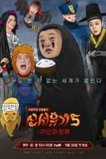 Nonton New Journey to the West Season 5 (2018) Subtitle Indonesia