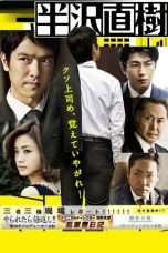 Nonton Streaming Download Drama Hanzawa Naoki (2013) Subtitle Indonesia