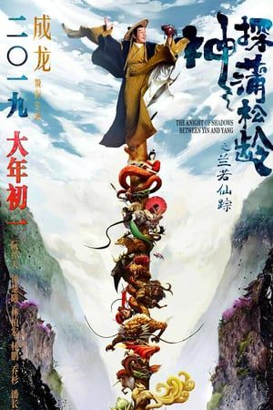 Nonton Film The Knight of Shadows: Between Yin and Yang 2019 Sub Indo