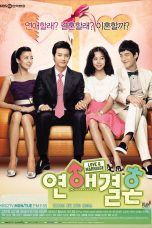 Nonton Streaming Download Drama Matchmaker's Lover / Love & Marriage (2008) Subtitle Indonesia