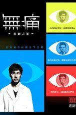 Nonton Painless ‐The Eyes for Signs (2015) Subtitle Indonesia
