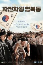 Nonton Race to Freedom : Um Bok Dong (2019) Subtitle Indonesia