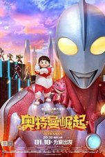 Nonton Streaming Download Drama The Rise of Steel Dragon's Altman (2019) Subtitle Indonesia