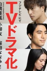 Nonton Streaming Download Drama King of Novels (2019) Subtitle Indonesia
