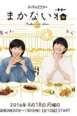 Nonton Streaming Download Drama Makanai Sou (2016) Subtitle Indonesia