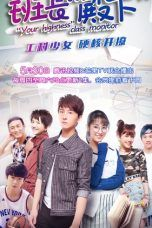 Nonton Your Highness, The Class Monitor (2019) Subtitle Indonesia