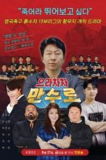 Nonton Streaming Download Drama Sooro's Rovers (2019) Subtitle Indonesia