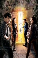 Nonton Streaming Download Drama Our Unwinding Ethos (2019) Subtitle Indonesia