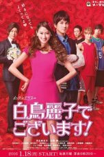 Nonton Streaming Download Drama I Am Reiko Shiratori! / Shiratori Reiko de Gozaimasu! (2016) Subtitle Indonesia