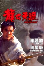 Nonton Streaming Download Drama Dragon Fight (1989) jf Subtitle Indonesia