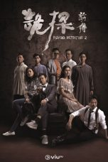 Nonton Streaming Download Drama Detective Psycho S02 (2019) Subtitle Indonesia