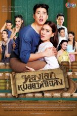 Nonton Streaming Download Drama Thong EK The Herbal Master (2019) Subtitle Indonesia