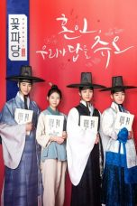 Nonton Streaming Download Drama Flower Crew: Joseon Marriage Agency (2019) Subtitle Indonesia
