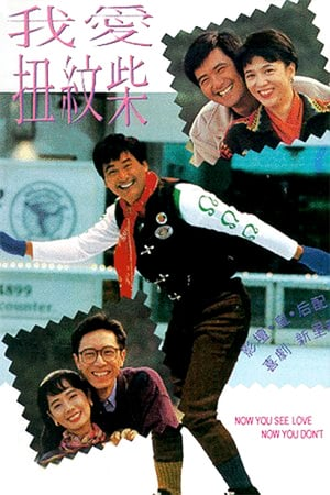 Nonton Film Now You See Love... Now You Don't (1992) Sub ...