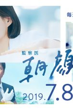 Nonton Streaming Download Drama Asagao : Forensic Doctor (2019) Subtitle Indonesia