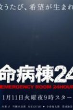 Nonton Streaming Download Drama Emergency Room 24 Hours / Kyumei Byoto 24 S03 (2005) Subtitle Indonesia