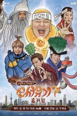 Nonton New Journey to the West S07 (2019) Subtitle Indonesia