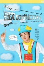 Nonton Streaming Download Drama Uta no Onii-san (2009) Subtitle Indonesia