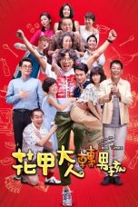 Nonton Streaming Download Drama Back to the Good Times (2018) Subtitle Indonesia