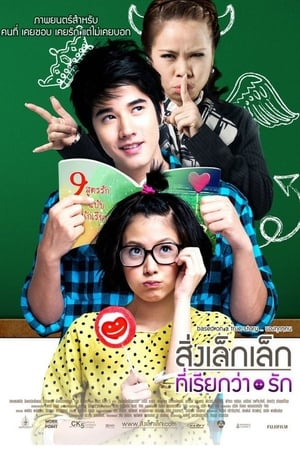 Nonton Film A Little Thing Called Love 2010 Sub Indo