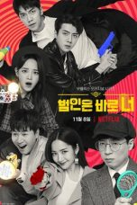 Nonton Busted S02 (2019) Subtitle Indonesia