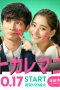 Nonton Streaming Download Drama Motokare Mania (2019) Subtitle Indonesia