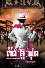Nonton Streaming Download Drama Kung Fu Tootsie (2007) gt Subtitle Indonesia