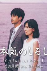 Nonton Streaming Download Drama Honki no Shirushi (2019) Subtitle Indonesia