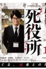 Nonton Streaming Download Drama Shiyakusho (2019) Subtitle Indonesia