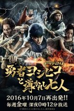 Nonton Streaming Download Drama The Hero Yoshihiko S03 (2016) Subtitle Indonesia