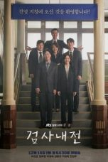 Nonton Streaming Download Drama Diary of a Prosecutor (2019) Subtitle Indonesia