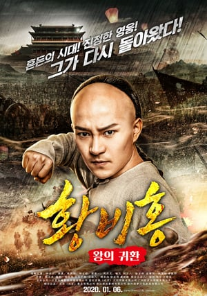 Nonton Film Return of the King Huang Feihong 2018 Sub Indo