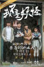 Nonton I'm Not A Monster (2016) Subtitle Indonesia