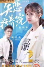 Nonton Sanatorium for Love (2019) Subtitle Indonesia