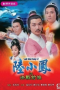 Nonton Streaming Download Drama Luk Siu Fung II – Before And After Duel (1977) Subtitle Indonesia