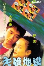 Nonton When I Look Upon the Stars (1999) Subtitle Indonesia