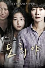 Nonton Streaming Download Drama A Girl at My Door (2014) jf Subtitle Indonesia