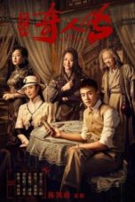 Nonton The Eight (2020) Subtitle Indonesia