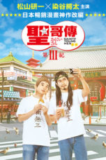 Nonton Saint Young Men 3 (2020) Subtitle Indonesia