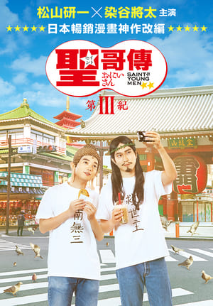 Nonton Film Saint Young Men 3 2020 Sub Indo