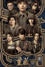 Nonton The Lost Tomb S03 / Reunion: The Sound of the Providence (2020) Subtitle Indonesia