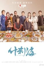 Nonton Streaming Download Drama Shi Cha Hai (2020) Subtitle Indonesia