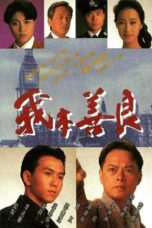 Nonton Blood of Good and Evil (1990) Subtitle Indonesia