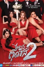 Nonton Streaming Download Drama Diary of Tootsies S02 (2017) Subtitle Indonesia