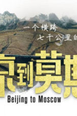 Nonton From Beijing to Moscow (2019) Subtitle Indonesia