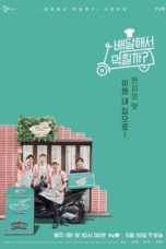 Nonton Streaming Download Drama Will They Eat When Delivered (2020) Subtitle Indonesia