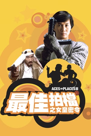 Nonton Film Aces Go Places III: Our Man from Bond Street ...